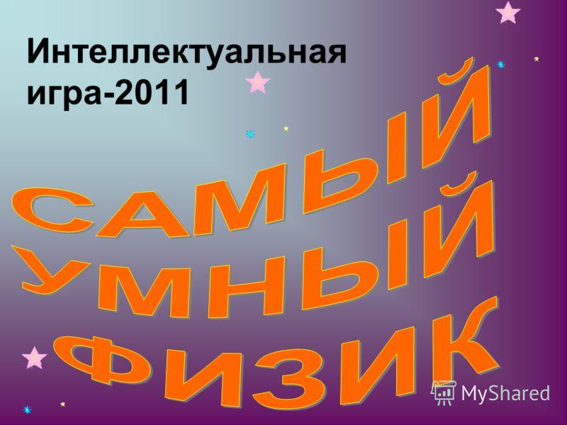 Интеллектуальная игра-2011