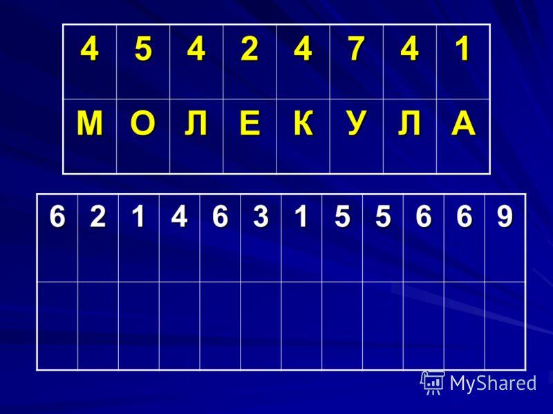 45424741 МОЛЕКУЛА 621463155669