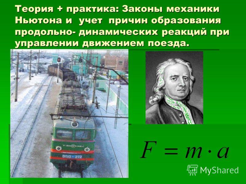 Теория + практика: Законы механики Ньютона и учет причин образования продольно- динамических реакций при управлении движением поезда.