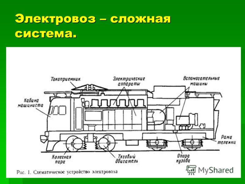 Электровоз – сложная система.