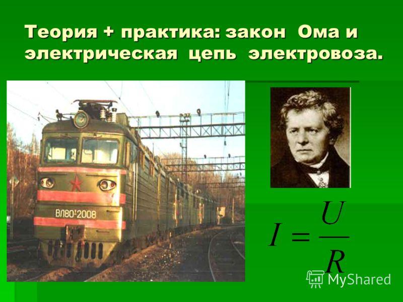Теория + практика: закон Ома и электрическая цепь электровоза.