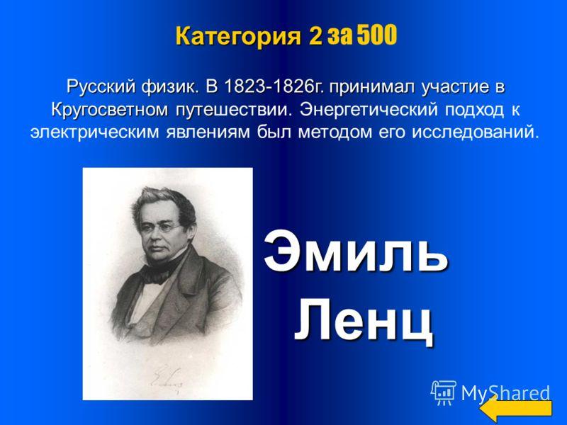 Категория 2 Категория 2 за 400 Немецкий физик. Проводил исследования в области электричества, акустики, оптики, кристаллооптики. Ввел понятие «падение напряжения», «проводимость». Георг Ом