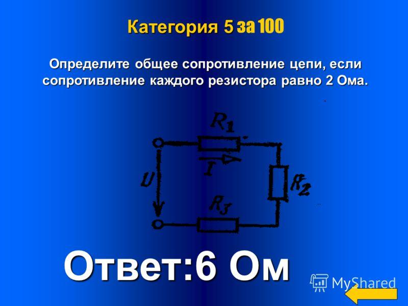 Категория 4 Категория 4 за 500 При любых взаимодействиях тел их полный электрический заряд остается неизменным. Закон Бенджамина Франклина