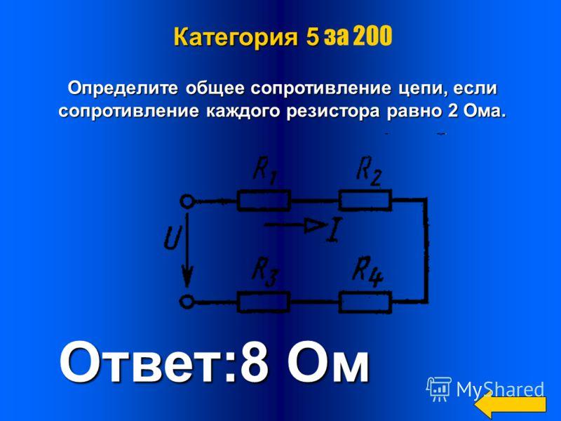 Категория 5 Категория 5 за 100 Определите общее сопротивление цепи, если сопротивление каждого резистора равно 2 Ома. Ответ:6 Ом