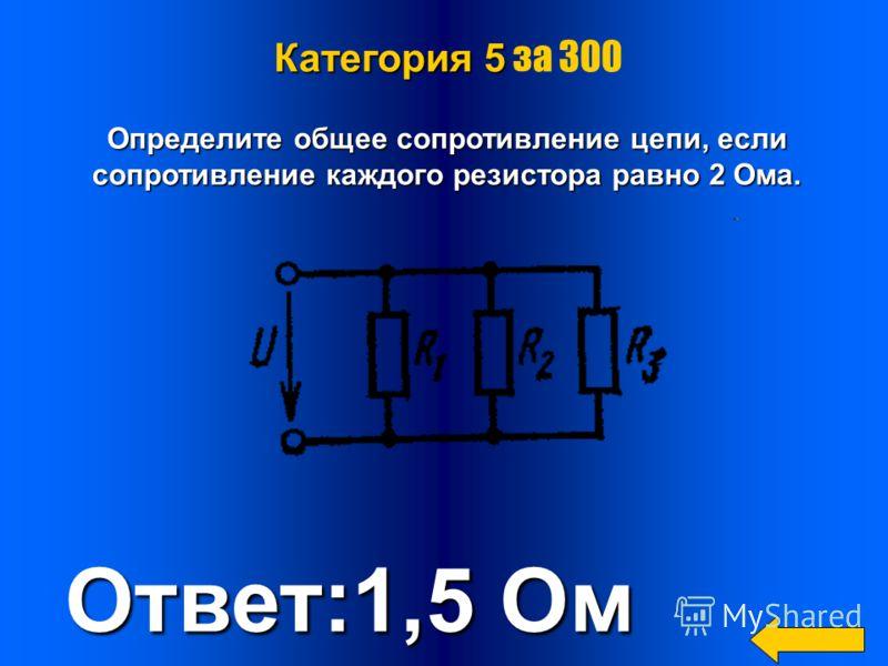 Категория 5 Категория 5 за 200 Определите общее сопротивление цепи, если сопротивление каждого резистора равно 2 Ома. Ответ:8 Ом
