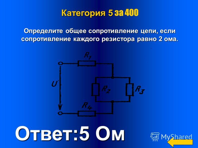 Категория 5 Категория 5 за 300 Ответ:1,5 Ом Определите общее сопротивление цепи, если сопротивление каждого резистора равно 2 Ома.