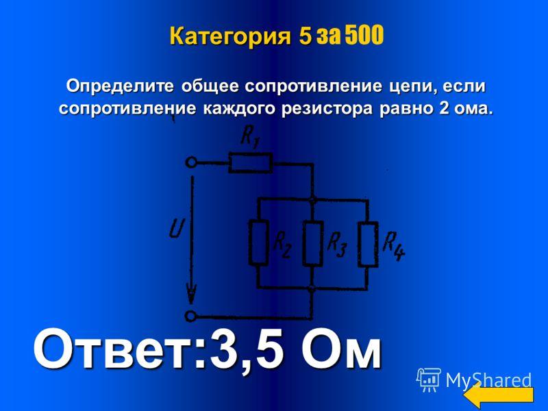 Категория 5 Категория 5 за 400 Ответ:5 Ом Определите общее сопротивление цепи, если сопротивление каждого резистора равно 2 ома.