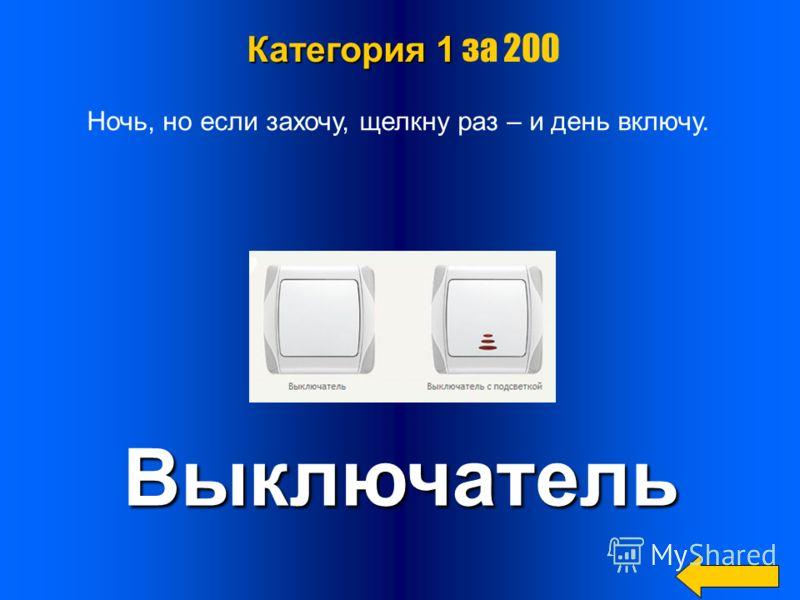 Категория 1 Категория 1 за 100 Как в переводе с греческого звучит «электрон»? Янтарь