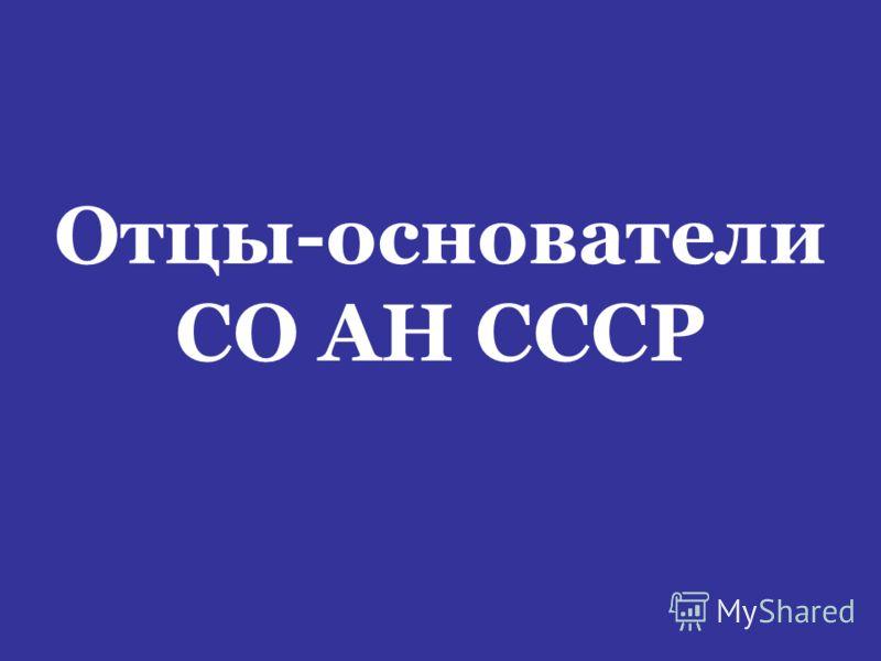 Отцы-основатели СО АН СССР