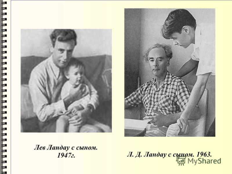 Лев Ландау с сыном. 1947г. Л. Д. Ландау с сыном. 1963.