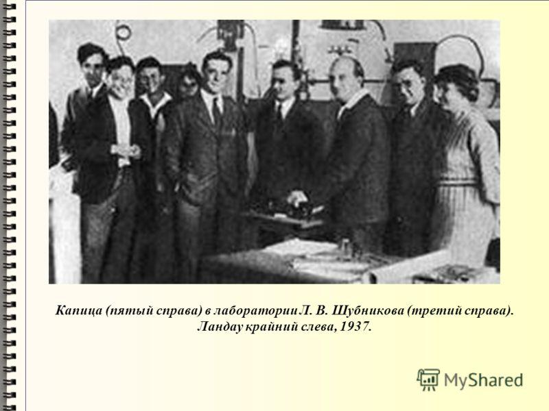 Капица (пятый справа) в лаборатории Л. В. Шубникова (третий справа). Ландау крайний слева, 1937.