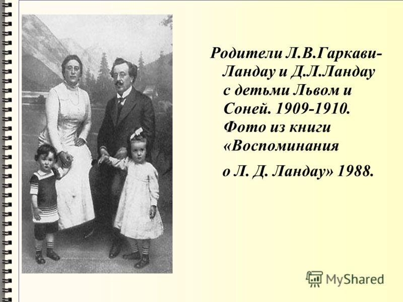Родители Л.В.Гаркави- Ландау и Д.Л.Ландау с детьми Львом и Соней. 1909-1910. Фото из книги «Воспоминания о Л. Д. Ландау» 1988.