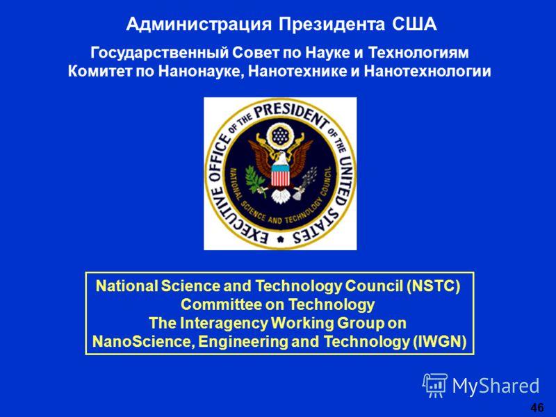 46 National Science and Technology Council (NSTC) Committee on Technology The Interagency Working Group on NanoScience, Engineering and Technology (IWGN) Администрация Президента США Государственный Совет по Науке и Технологиям Комитет по Нанонауке,