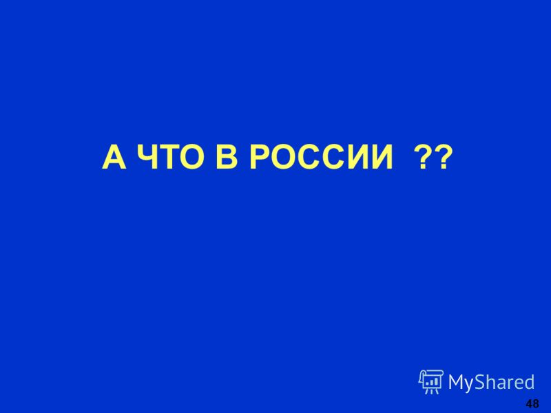 48 А ЧТО В РОССИИ ??