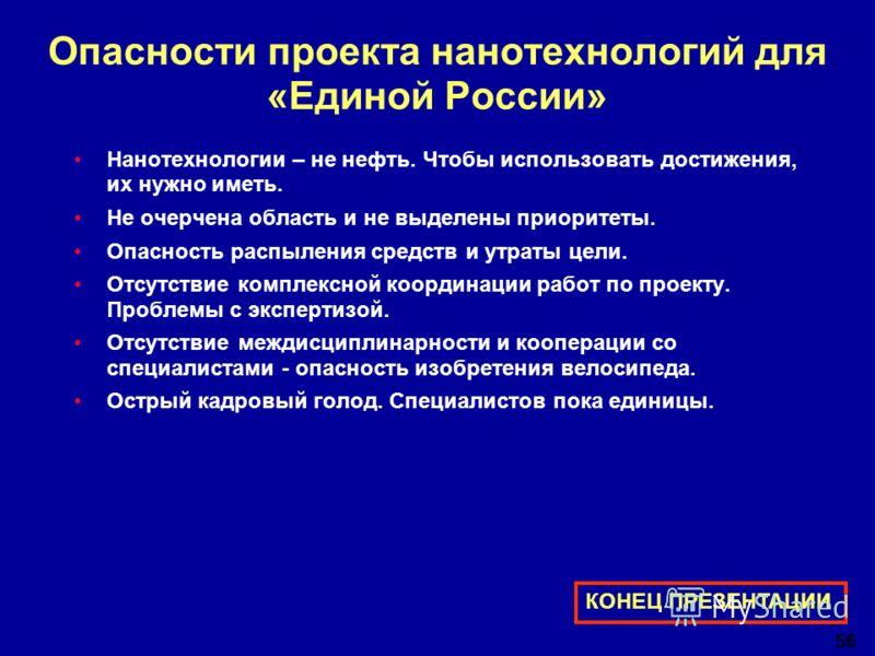 56 Опасности проекта нанотехнологий для «Единой России» Нанотехнологии – не нефть. Чтобы использовать достижения, их нужно иметь. Не очерчена область и не выделены приоритеты. Опасность распыления средств и утраты цели. Отсутствие комплексной координ