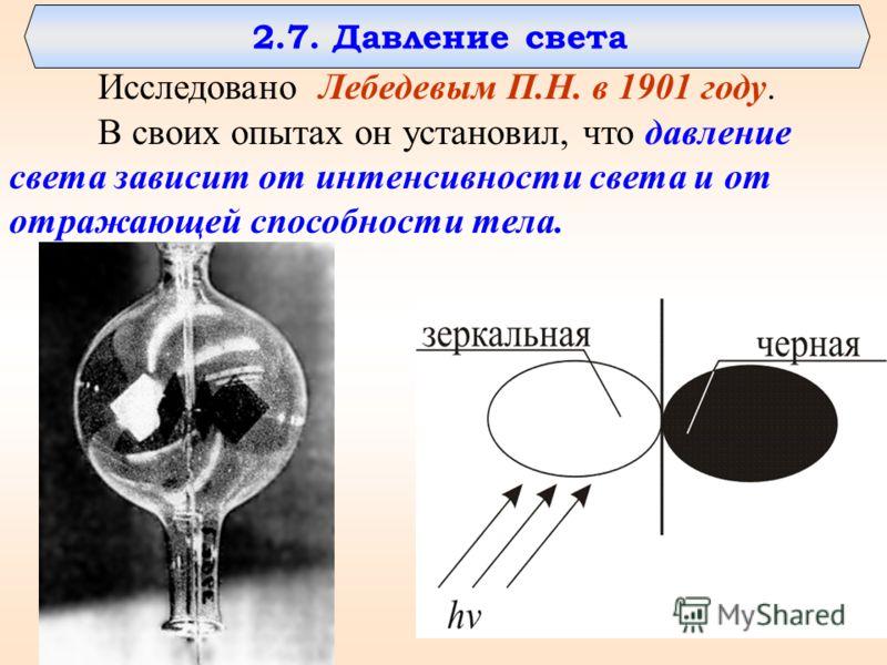 Исследовано Лебедевым П.Н. в 1901 году. В своих опытах он установил, что давление света зависит от интенсивности света и от отражающей способности тела. 2.7. Давление света