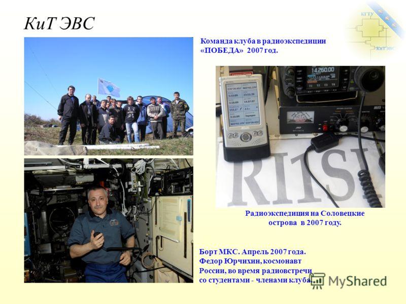 КиТ ЭВС Команда клуба в радиоэкспедиции «ПОБЕДА» 2007 год. Борт МКС. Апрель 2007 года. Федор Юрчихин, космонавт России, во время радиовстречи со студентами - членами клуба. Радиоэкспедиция на Соловецкие острова в 2007 году.
