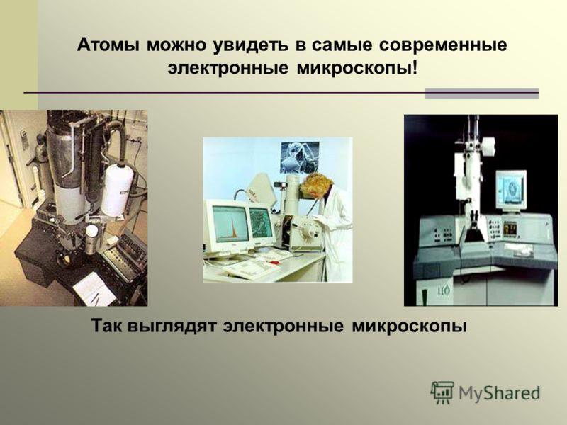 Атомы можно увидеть в самые современные электронные микроскопы! Так выглядят электронные микроскопы