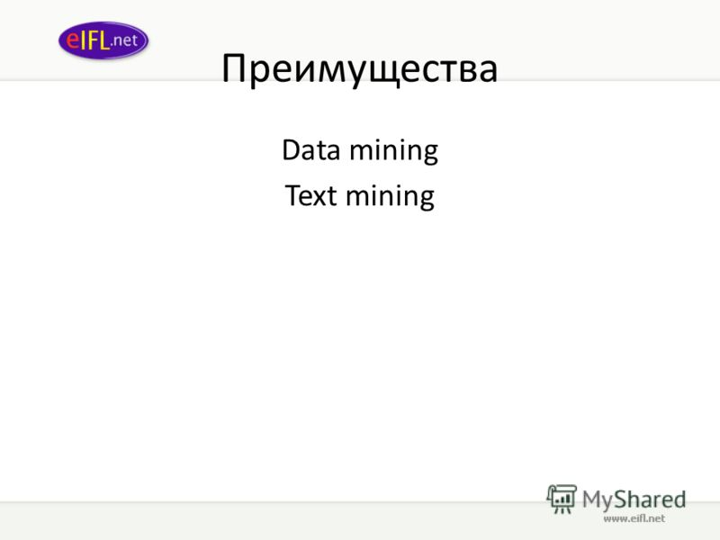 Преимущества Data mining Text mining