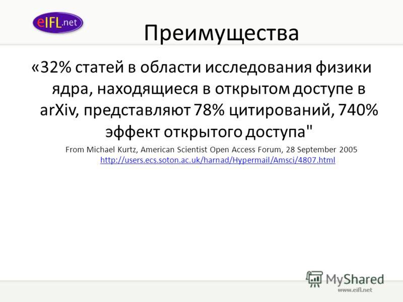 Преимущества «32% статей в области исследования физики ядра, находящиеся в открытом доступе в arXiv, представляют 78% цитирований, 740% эффект открытого доступа