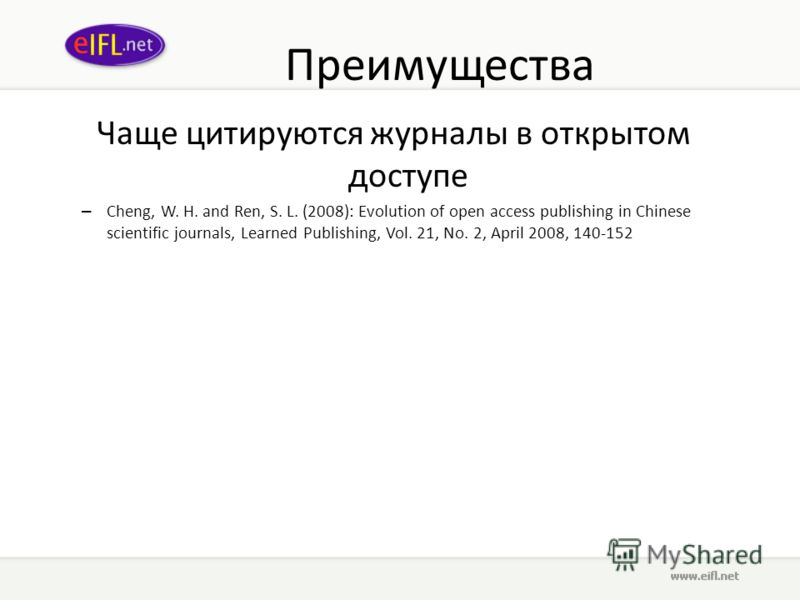 Преимущества Чаще цитируются журналы в открытом доступе – Cheng, W. H. and Ren, S. L. (2008): Evolution of open access publishing in Chinese scientific journals, Learned Publishing, Vol. 21, No. 2, April 2008, 140-152