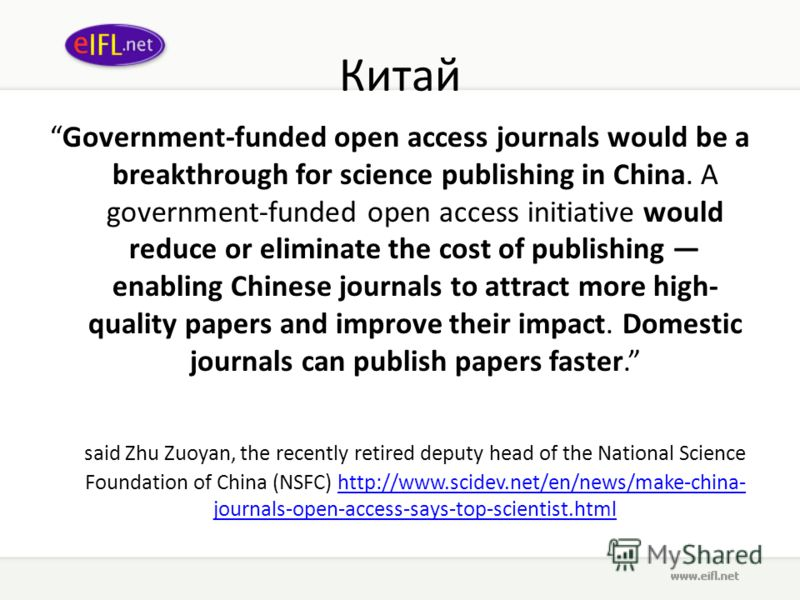 Китай Government-funded open access journals would be a breakthrough for science publishing in China. A government-funded open access initiative would reduce or eliminate the cost of publishing enabling Chinese journals to attract more high- quality