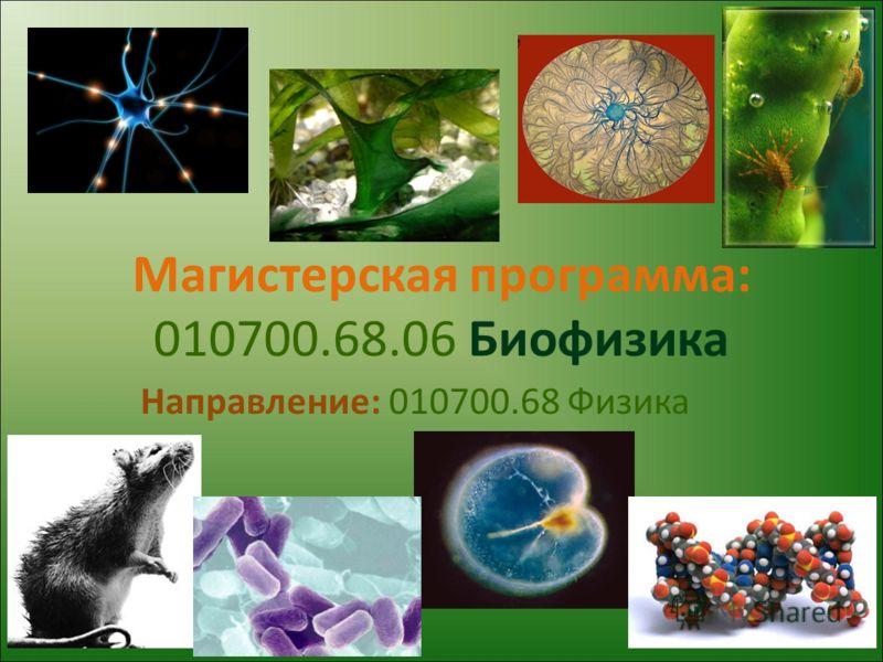 Магистерская программа: 010700.68.06 Биофизика Направление: 010700.68 Физика