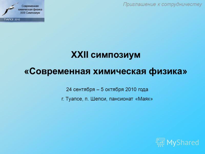Приглашение к сотрудничеству XXII симпозиум «Современная химическая физика» 24 сентября – 5 октября 2010 года г. Туапсе, п. Шепси, пансионат «Маяк»