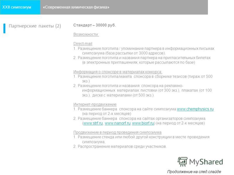 9 Партнерские пакеты (2) XXII симпозиум«Современная химическая физика» Стандарт – 30000 руб. Возможности: Direct-mail 1. Размещение логотипа / упоминание партнера в информационных письмах симпозиума (база рассылки от 3000 адресов). 2. Размещение лого