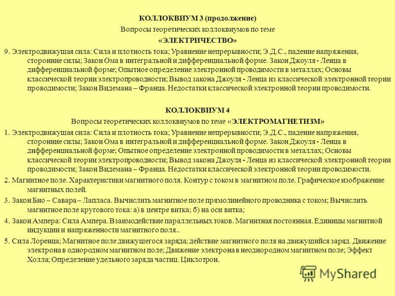 КОЛЛОКВИУМ 3 (продолжение) Вопросы теоретических коллоквиумов по теме «ЭЛЕКТРИЧЕСТВО» 9. Электродвижущая сила: Сила и плотность тока; Уравнение непрерывности; Э.Д.С., падение напряжения, сторонние силы; Закон Ома в интегральной и дифференциальной фор