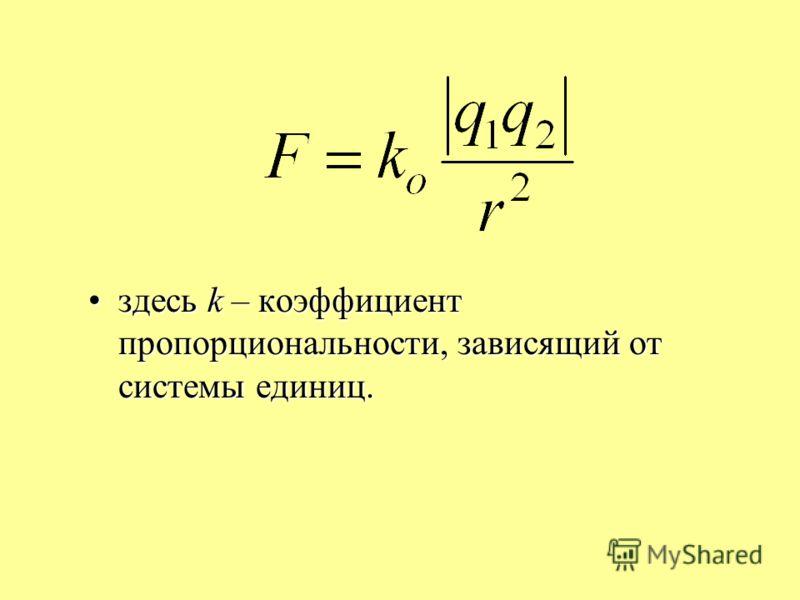 здесь k – коэффициент пропорциональности, зависящий от системы единиц.здесь k – коэффициент пропорциональности, зависящий от системы единиц.