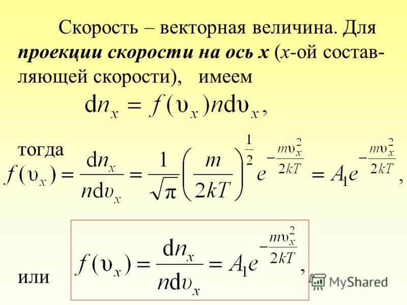 Скорость – векторная величина. Для проекции скорости на ось х (x-ой состав- ляющей скорости), имеем тогда или