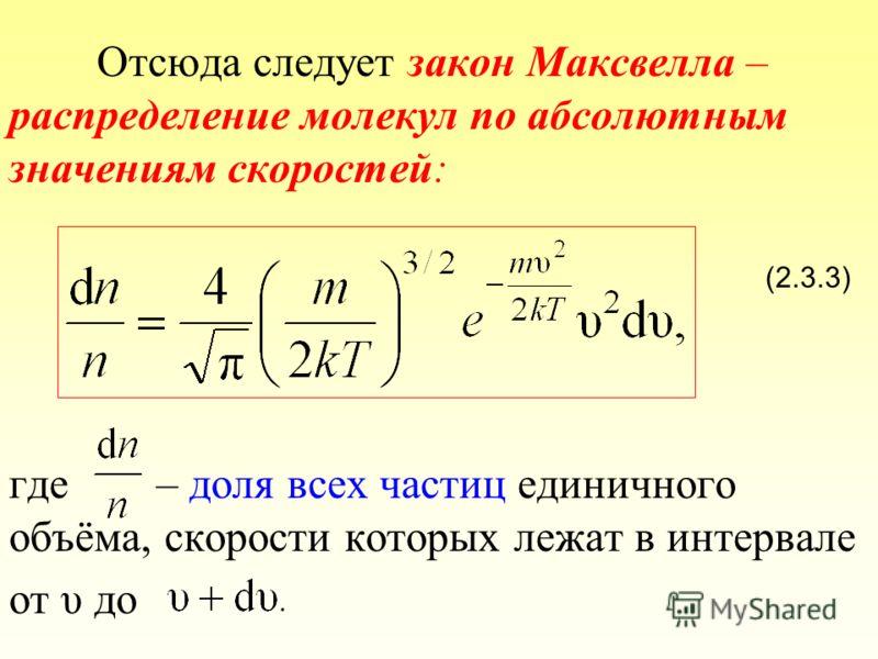 Отсюда следует закон Максвелла – распределение молекул по абсолютным значениям скоростей: (2.3.3) где – доля всех частиц единичного объёма, скорости которых лежат в интервале от υ до