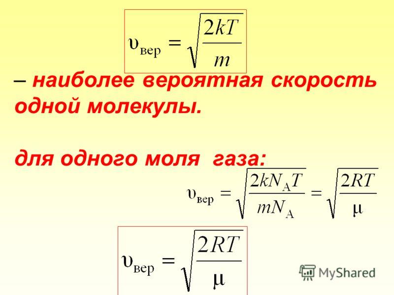 – наиболее вероятная скорость одной молекулы. для одного моля газа: