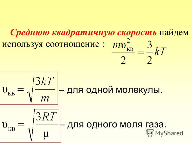 Среднюю квадратичную скорость найдем используя соотношение : – для одной молекулы. – для одного моля газа.