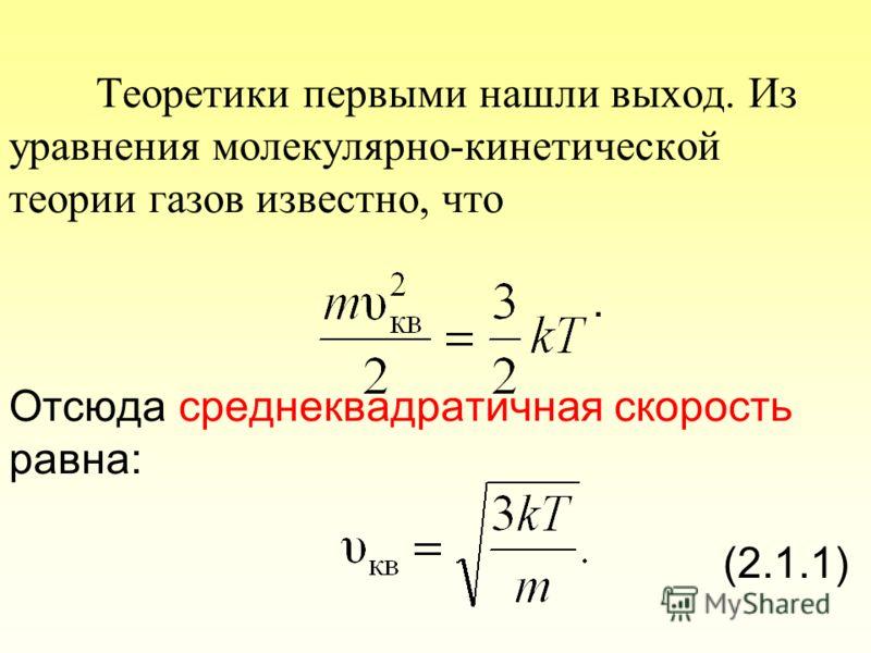 Теоретики первыми нашли выход. Из уравнения молекулярно-кинетической теории газов известно, что. Отсюда среднеквадратичная скорость равна: (2.1.1)