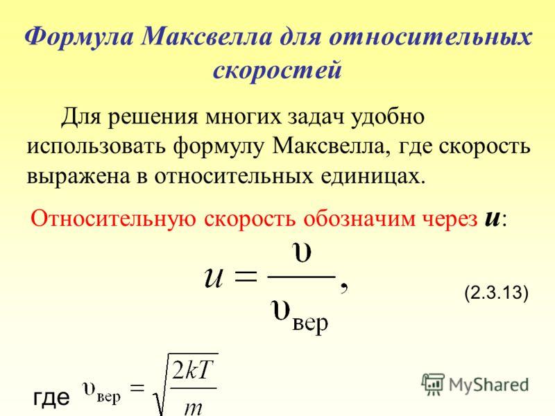 Формула Максвелла для относительных скоростей Для решения многих задач удобно использовать формулу Максвелла, где скорость выражена в относительных единицах. Относительную скорость обозначим через u : (2.3.13) где