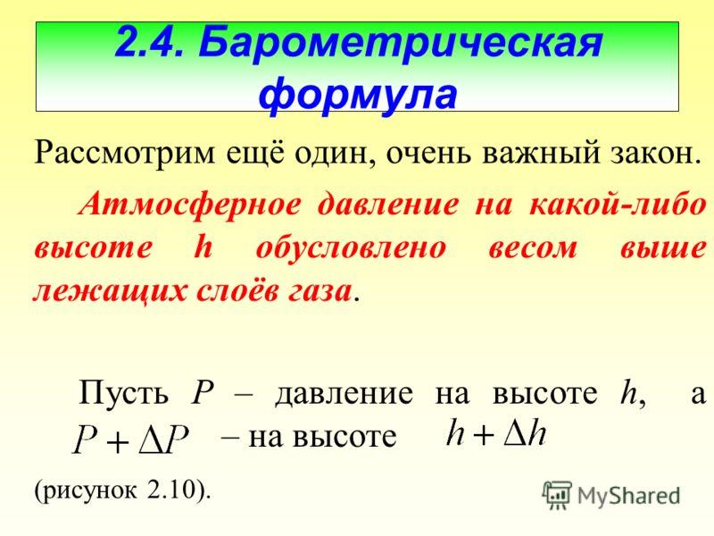 2.4. Барометрическая формула Рассмотрим ещё один, очень важный закон. Атмосферное давление на какой-либо высоте h обусловлено весом выше лежащих слоёв газа. Пусть P – давление на высоте h, а – на высоте (рисунок 2.10).