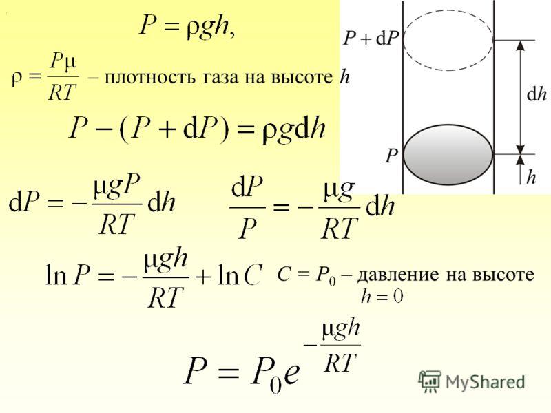 – плотность газа на высоте h С = Р 0 – давление на высоте.