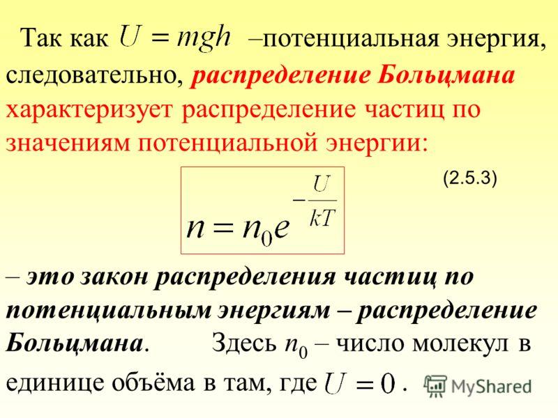 Так как –потенциальная энергия, следовательно, распределение Больцмана характеризует распределение частиц по значениям потенциальной энергии: (2.5.3) – это закон распределения частиц по потенциальным энергиям – распределение Больцмана. Здесь n 0 – чи