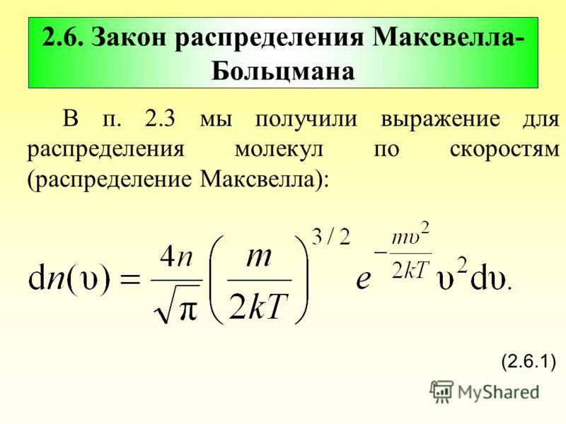 2.6. Закон распределения Максвелла- Больцмана В п. 2.3 мы получили выражение для распределения молекул по скоростям (распределение Максвелла): (2.6.1)