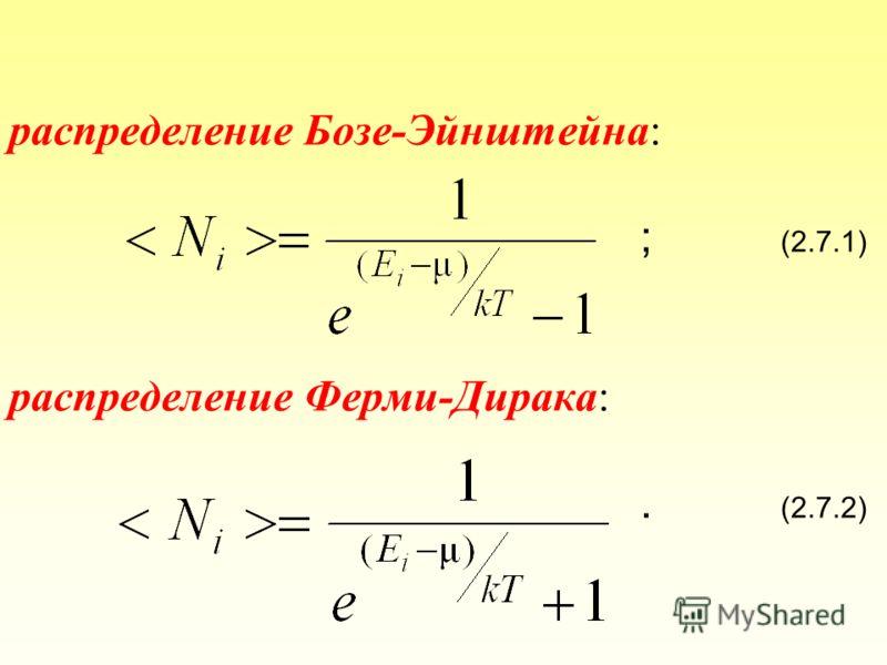 распределение Бозе-Эйнштейна: ; (2.7.1) распределение Ферми-Дирака:. (2.7.2)