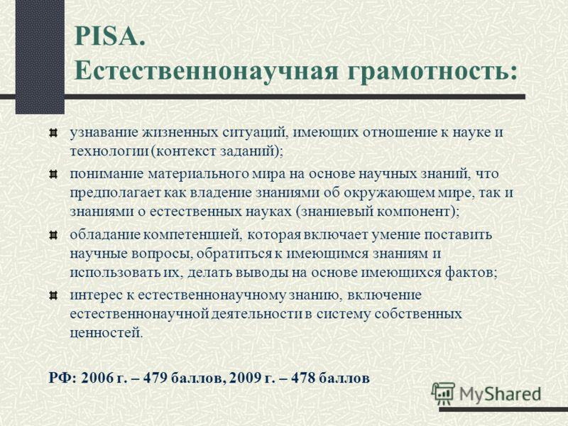 PISA. Естественнонаучная грамотность: узнавание жизненных ситуаций, имеющих отношение к науке и технологии (контекст заданий); понимание материального мира на основе научных знаний, что предполагает как владение знаниями об окружающем мире, так и зна