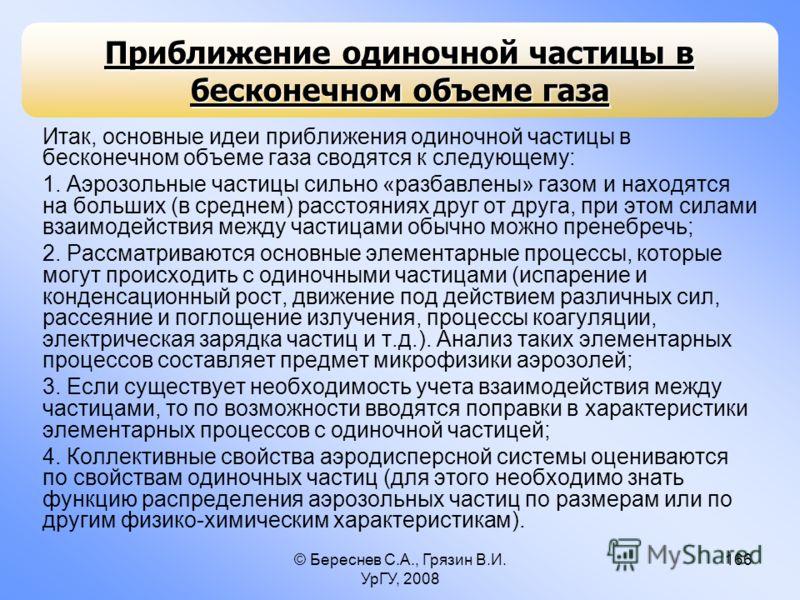 © Береснев С.А., Грязин В.И. УрГУ, 2008 166 Итак, основные идеи приближения одиночной частицы в бесконечном объеме газа сводятся к следующему: 1. Аэрозольные частицы сильно «разбавлены» газом и находятся на больших (в среднем) расстояниях друг от дру