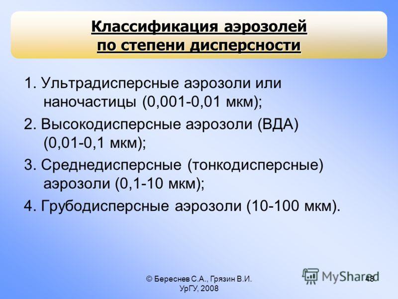 © Береснев С.А., Грязин В.И. УрГУ, 2008 48 Классификация аэрозолей по степени дисперсности 1. Ультрадисперсные аэрозоли или наночастицы (0,001-0,01 мкм); 2. Высокодисперсные аэрозоли (ВДА) (0,01-0,1 мкм); 3. Среднедисперсные (тонкодисперсные) аэрозол
