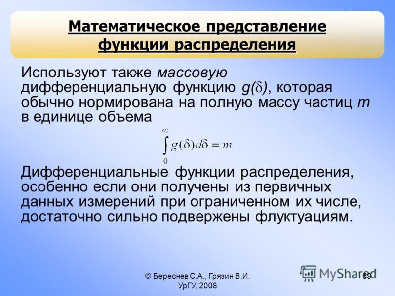 © Береснев С.А., Грязин В.И. УрГУ, 2008 69 Математическое представление функции распределения Используют также массовую дифференциальную функцию g( ), которая обычно нормирована на полную массу частиц m в единице объема Дифференциальные функции распр