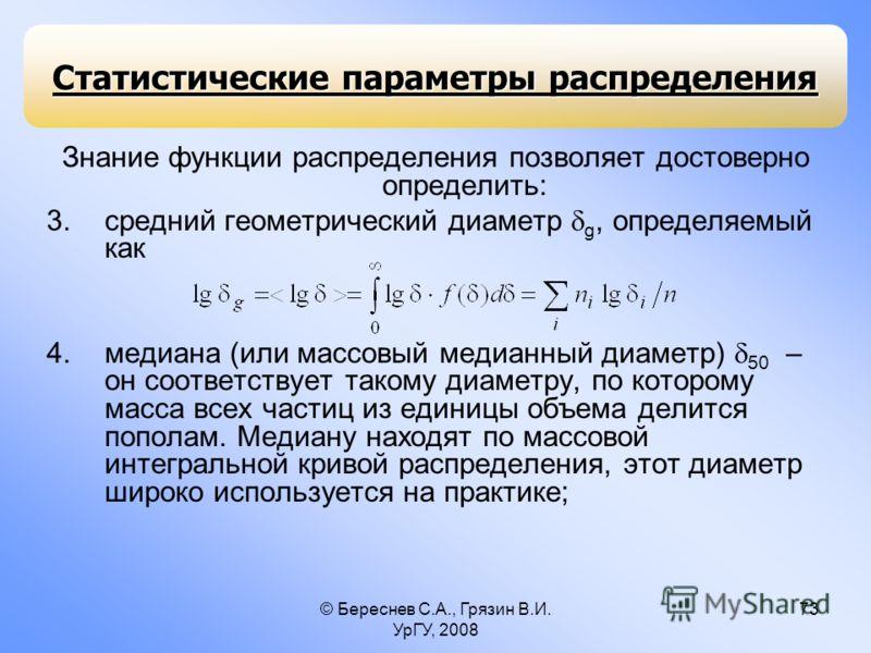© Береснев С.А., Грязин В.И. УрГУ, 2008 73 Статистические параметры распределения Знание функции распределения позволяет достоверно определить: 3.средний геометрический диаметр g, определяемый как 4.медиана (или массовый медианный диаметр) 50 – он со