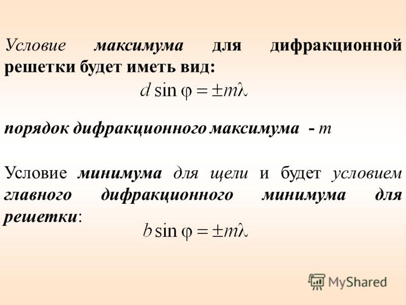 Условие максимума для дифракционной решетки будет иметь вид: порядок дифракционного максимума - m Условие минимума для щели и будет условием главного дифракционного минимума для решетки: