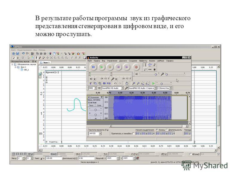 В результате работы программы звук из графического представления сгенерирован в цифровом виде, и его можно прослушать.