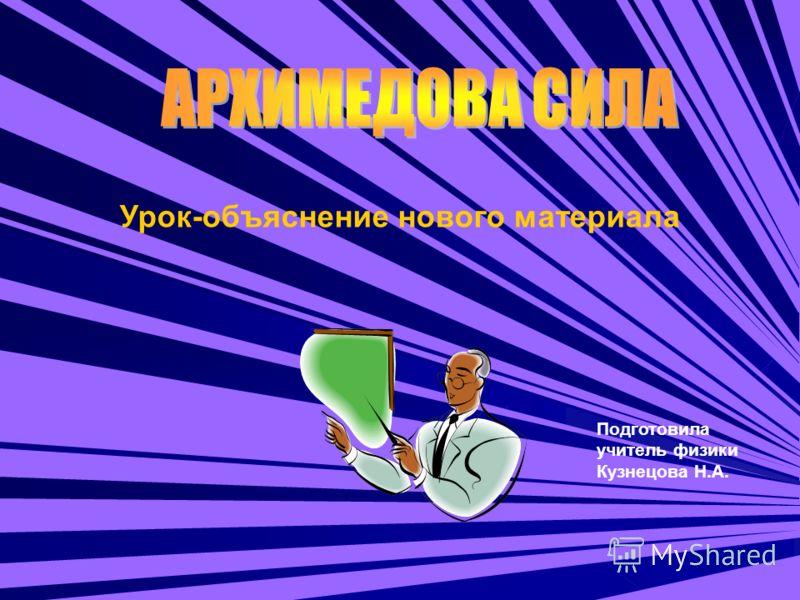 Урок-объяснение нового материала Подготовила учитель физики Кузнецова Н.А.